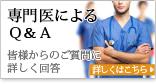 専門医によるQ&A
